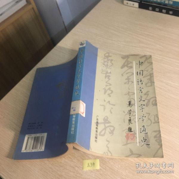 中国语言文字学通史