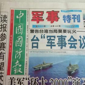 中国国防报军事特刊2000年7月四版