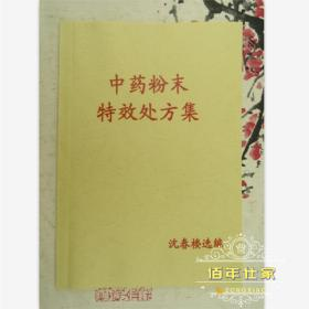 中药粉末特效影印版处方集 /沈春楼选编 106种秘方