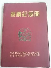 郑州牧业工程高等专科学校经济贸易系毕业纪念册