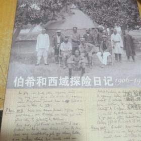 伯希和西域探险日记1906-1908