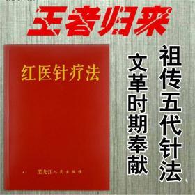 中医 红医针疗法 献出祖传五代的民间针法 高清完整版