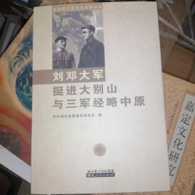 刘邓大军挺进大别山与三军经略中原 中册