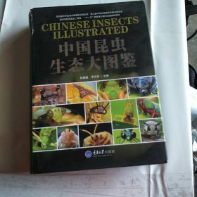 中国昆虫生态大图鉴