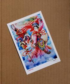 三借芭蕉扇【老年画明信片】满10张包邮