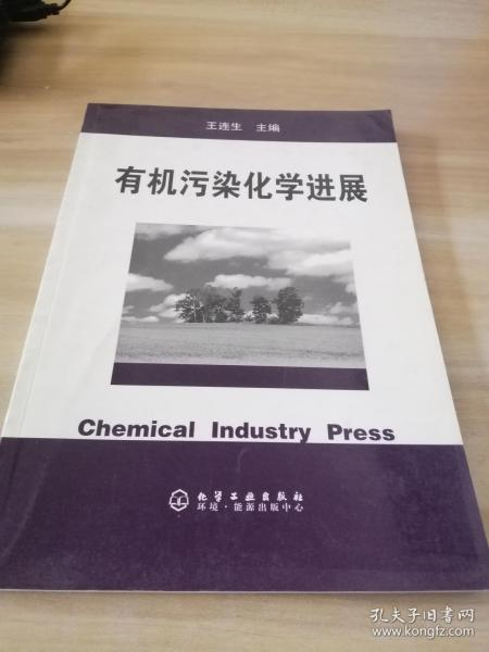 有机污染化学进展