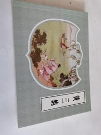 戏曲故事画库《黄三嬝》