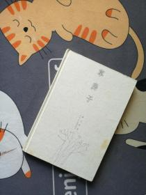曹文轩《草房子》 1997年  1版1印   精装 初版本