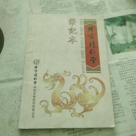 北京同仁堂笔记本