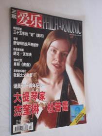 三联爱乐  2005年第3期