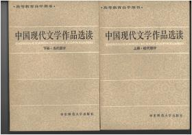 中国现代文学作品选读(上下册)