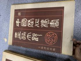 中国历代法书墨迹大观  3