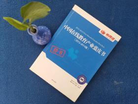 中国在线教育产业蓝皮书2013-2014版