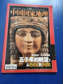 中国国家地理 2003.3