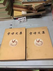 雪峰文集(1-2)2册合售