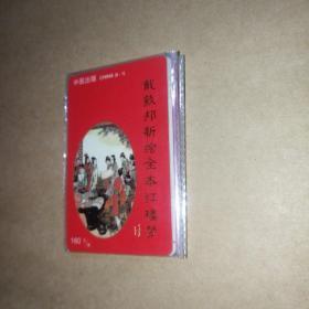 中国书标•戴敦邦新绘全本红楼梦(8连张全,全新未册封)限量发行孔网稀有