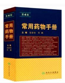 医学书正版 常用药物手册(第4版) 张家铨 等 临床药学工具书 人民卫生出版社