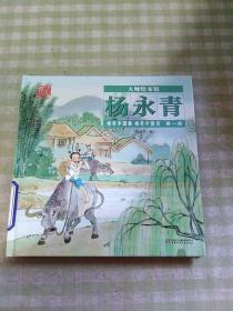 大师绘本馆·杨永青·唯美中国诗画第一册