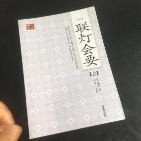 正版现货 联灯会要(上)