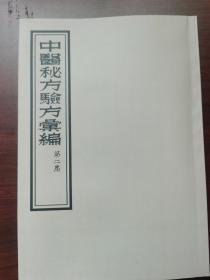 江苏中医秘方验方汇编 第二集:影印本
