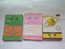 高级中学课本 物理  1-3册*( 90年代版)