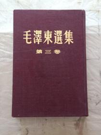 毛泽东选集第三卷(布面精装一九五三印)