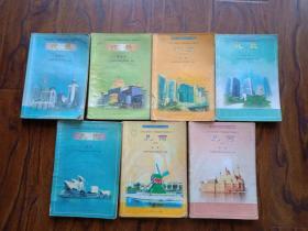 初中数学课本教科书几何代数全套