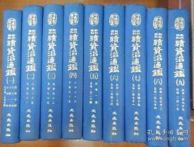 续资治通鉴(新校标点)全9册