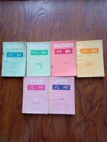 80年代老课本 老版初中数学课本 初级中学课本 数学【全套6本 人教版 82年~89年版有笔记】
