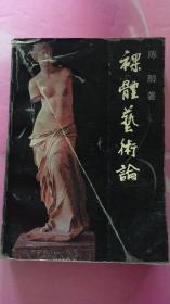 裸体艺术论 【陈醉签名本】 馆藏