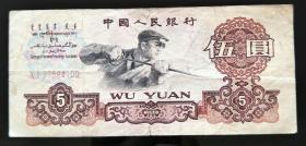 第三套人民币五元劵炼钢(20181)包真包老包原票