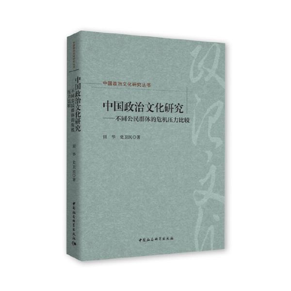 中国政治文化研究:不同公民群体的危机压力比较