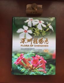 深圳植物志(第3卷)