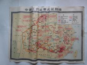 中国工农红军长征路线 民兵军事训练挂图之七(双面图)