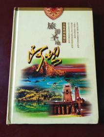 旅游胜地 阿坝(五集系列电视片 珍藏版 5张DVD)