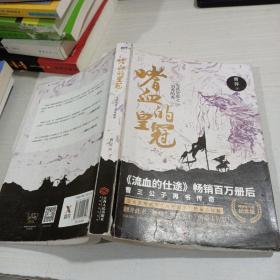 嗜血的皇冠:光武皇帝之刘秀的秀 纪念版