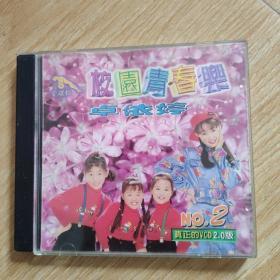 正版金碟豹VCD一校园青春乐 (2)卓依婷