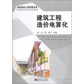 现货建筑工程造价电算化/高等学校工程管理专业应用型本科系列规
