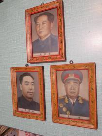 新中国的缔造者毛泽东主席、朱德委员长、周恩来总理标准像 彩色丝织像三幅带老框 新中国初期原版 杭州都锦生丝织厂出品 18X13厘米