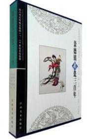 景德镇彩瓷三百年(南昌曾氏所藏景德镇17-20世纪彩绘瓷器)(精)江西美术出版