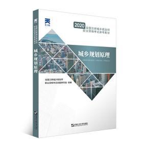 2018全国注册城乡规划师职业资格考试:城乡规划原理
