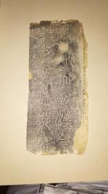 清代中早期旧拓碑帖  详情见图