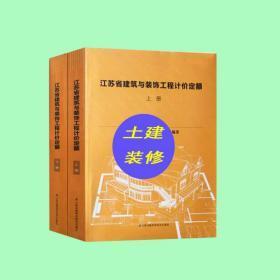 2014版江苏省建筑装饰工程计价定额_江苏建筑装修工程预算定额