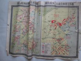 抗日战争时期的敌后根据地 解放战争三大战役和渡江作战 民兵军事训练挂图之八(双面图)