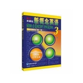 新概念英语3 培养技能 新概念3 ? 9787560013480