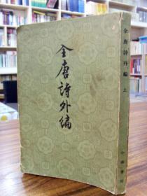 全唐詩外編(上下 兩冊全) 1982年一版一印
