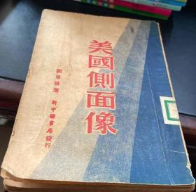 美国侧面像/新中国书局1949年8月初版印5000册