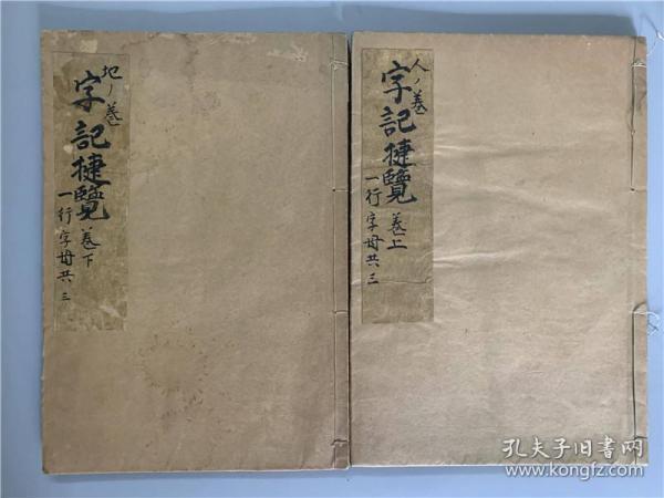 """元禄12年和刻《悉昙字记》2册全,悉昙梵文,卷后有""""安永六年""""(清乾隆时期)读书题记"""