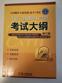 英语二级翻译口笔译考试大纲修订版