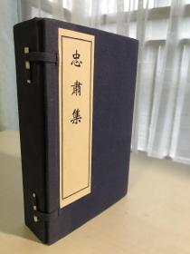木刻本《忠肃集》一函五册全 广陵于八十年代据清代畿辅丛书原木板重新刷印 玉扣纸松烟墨 线装书